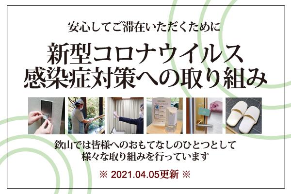 欽山の新型コロナウイルス感染症対策への取り組み