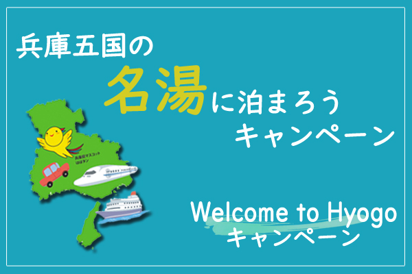 Welcome to Hyogo 兵庫五国の名湯に泊まろうキャンペーン