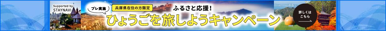 兵庫県民割