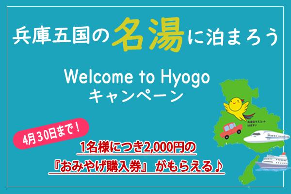 welcometoHyogoキャンペーン