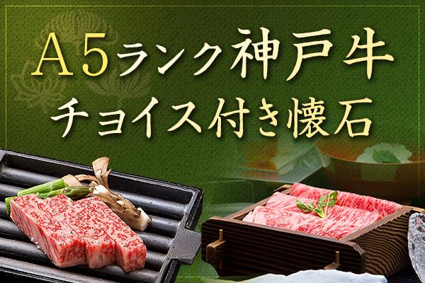 神戸牛チョイス