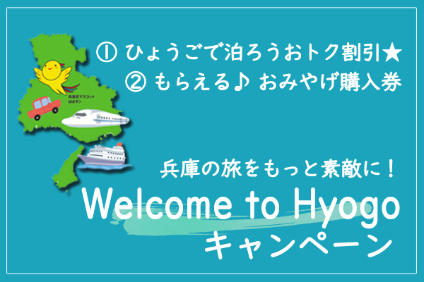 welcome to Hyogo
