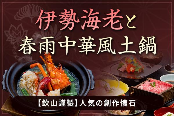 伊勢海老と春雨中華風土鍋