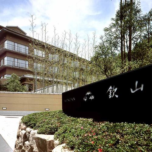 有馬温泉 高級料亭旅館 欽山 公式ホームページ